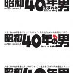 第10話 雑誌名。(3)