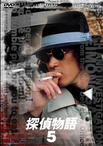 探偵物語5