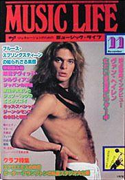 MUSIC LIFE 1978年11月号。表紙はヴァン・ヘイレンのデイヴ・リー・ロス。