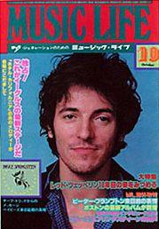 MUSIC LIFEの1978年10月号。表紙はブルース・スプリングスティーンだ