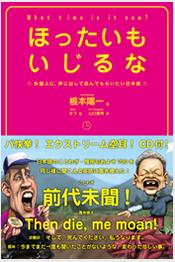 根元陽一/社会評論社 1,700円+税