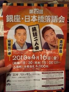 立川談慶さんと林家たい平さんの落語会に行ってきました