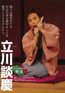 前号の誌面に掲載した談慶さんのインタビューだ。