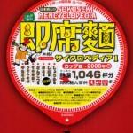 書籍 ・ 即席麺サイクロペディア1