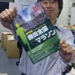 勝田全国マラソンに集まれー!