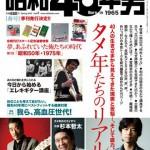 『昭和40年男』的10大ニュース〜第1位〜