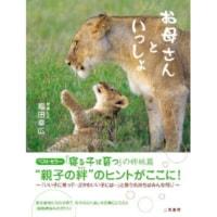 タメ年動物カメラマン、福田さんの新刊。