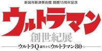 【S40News!】新潟市で『ウルトラマン創世紀展』開催。