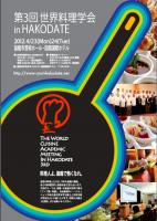 【タメ年たちの大活躍!】料理人・間光男が世界料理学会に参加。