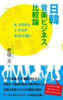 【タメ年たちの大活躍!】編集者・君塚 太が新刊を発売。