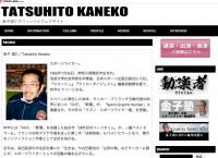 【タメ年たちの大活躍!】スポーツライター・金子達仁が一児の父に。