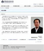 【タメ年たちの大活躍!】陸前高田市の戸羽 太市長が『軌跡の一本松』保存への募金を呼びかける。