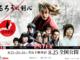 8月25日公開の映画『るろうに剣心』
