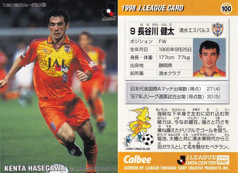 【タメ年たちの大活躍!】サッカー解説者・長谷川健太が20年の最強イレブンに選出。