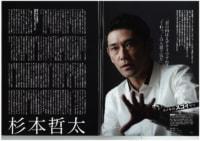 【タメ年たちの大活躍!】俳優・杉本哲太が来春の朝ドラに出演が決定。