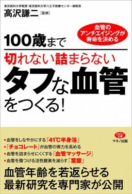 『100歳まで切れない詰まらないタフな血管をつくる!』表紙