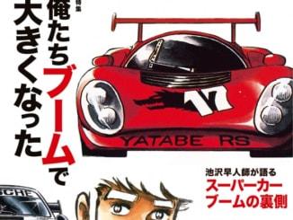 昭和40年男 vol.16