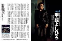 『昭和40年男』編集長的10大ニュースー第7・8位。