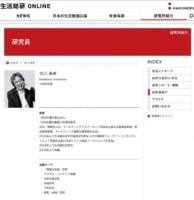 【タメ年たちの大活躍!】博報堂生活総合研究所の主席研究員・吉川昌孝がWebビジネス誌で連載を開始。