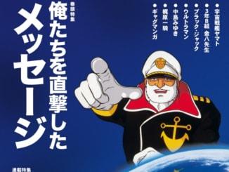 昭和40年男vol17表紙 宇宙戦艦ヤマト 沖田艦長