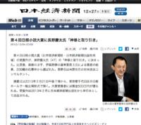 【タメ年たちの大活躍!】長野慶太が日経小説大賞を受賞。