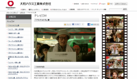 【タメ年たちの大活躍!】古田新太が新CMに出演。