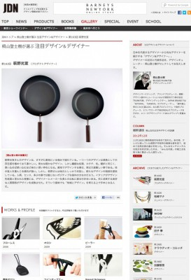 【タメ年たちの大活躍!】プロダクトデザイナー・荻野光宣がWEBマガジンに登場。