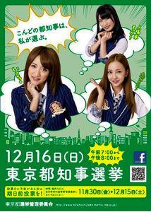 AKB48 選挙ポスター