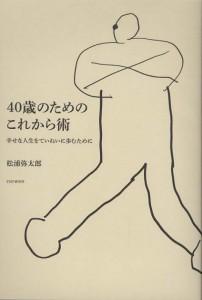 『40歳のためのこれから術 幸せな人生をていねいに歩ために』(PHP研究所発行/松浦弥太郎著 1,260円)