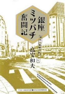 『銀座ミツバチ奮闘記―都市と地域の絆づくり』 (高安和夫著/清水弘文堂書房) 1,680円