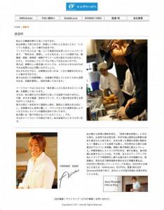 eatwalk|渡邉明| (20130122)