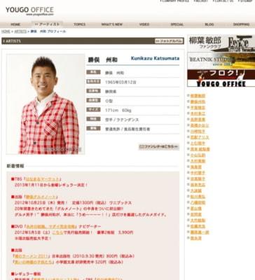 勝俣 州和 プロフィール - ARTIST - YOUGO OFFICE (20130130)