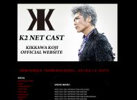 【タメ年たちの大活躍!】吉川晃司が『僕らの音楽』に出演。