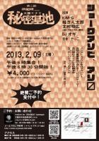 『大阪ミナミ秘密基地』で会いましょう。