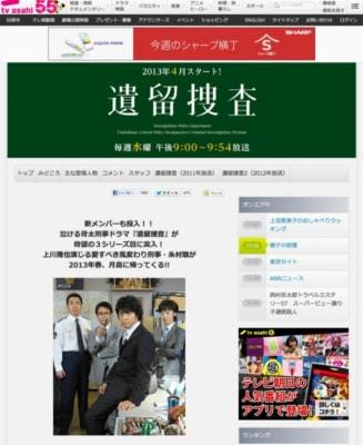 遺留捜査|テレビ朝日 (20130211)
