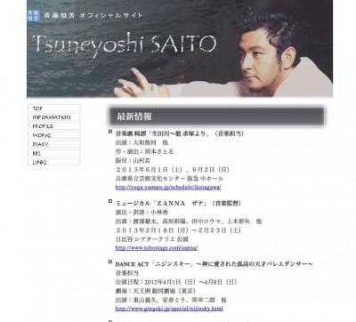 斎藤 恒芳 (20130221)