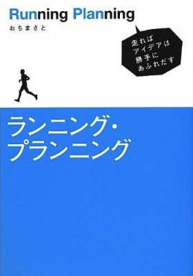 おちが執筆した『ランニング・プランニング―走ればアイデアは勝手にあふれだす』(NHK出版/1,365円)