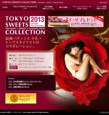 東京スイーツコレクション - TOKYO SWEETS COLLECTION (20130226)
