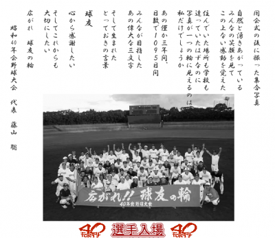 『昭和40年会野球大会』の代表を務める藤山 聡さんは昭和40年男。本誌にも登場してくれた。