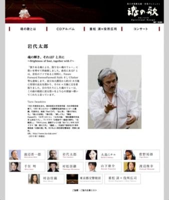 東日本復興支援・音楽プロジェクト『魂の歌』 Spiritual Songs (20130216)