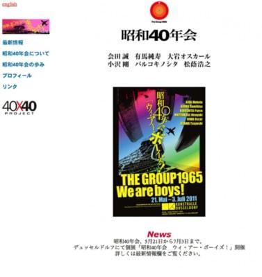 昭和40年会 (20130213)