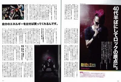 Chirolynは本誌vol.12(2012年4月号)に登場。彼の生き様を饒舌に語ってくれた。