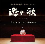 3月13日 発売/¥3,000 発売:SHOCHIKU RECORDS 販売元:ソニー・ミュージックディストリビューション