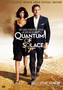 『007TV放送吹替初収録特別版』DVDシリーズ最終章は5月8日(水)発売。『007/慰めの報酬【TV放送吹替キャスト・新録版】』。藤は同作でジェームズ・ボンド役を務める