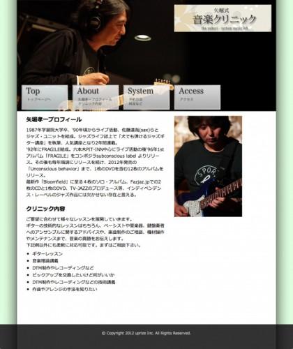矢堀はまた「矢堀 音楽クリニック」を開き、ギターの技術的なレッスンはもちろん、ベーシストや管楽器、鍵盤奏者へのアンサンブルに関するアドバイス、楽曲制作の相談、機械操作やメンテナンスなど、さまざまな相談にのっている。