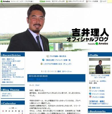 吉井のオフィシャルブログでは日々のこと、野球についてなど綴られている。2013年からは、北海道放送・FOX SPORTS ジャパンの野球解説などを務めている