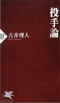 現在発売中の『投手論』(PHP研究所)/760円