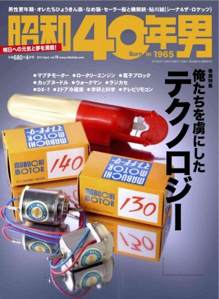 昭和40年男 vol.18号