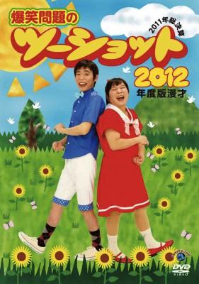 こちらは同作の前年度版DVD『2012年度版 漫才 爆笑問題のツーショット~2011年総決算』/お笑いだけでなく、時事問題などにも独自の見解を披露し活躍している爆笑問題が放つ恒例シリーズ。今度発売される最新作で9作目となる