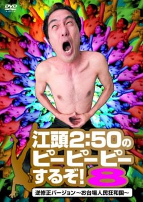 DVD「江頭2:50のピーピーピーするぞ!8 逆修正バージョン~お台場人民狂和国~」 2940円/アミューズソフトエンタテインメント/5月22日発売